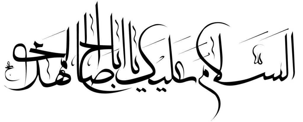 السلام علیک یا اباصالح المهدی