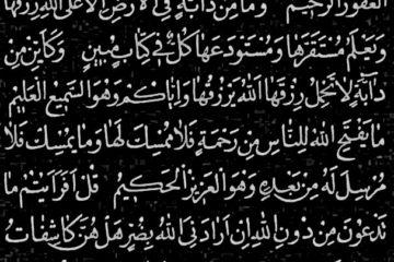 هفت آیه
